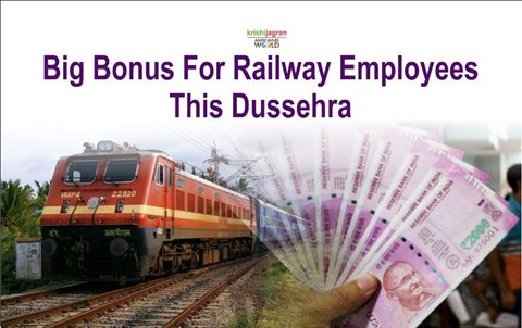 EXCLUSIVE!!! Dussehra Festival Gift & Bonus for Railway Employees Under 7th Pay Commission